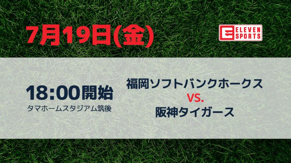 ソフトバンク vs. 阪神【ハイライト|2019年7月19日】 – イレブンスポーツ