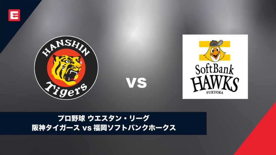 見逃し配信】ファーム練習試合 6/4(木)阪神 vs ソフトバンク ...